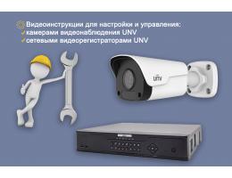 Настройка сетевых камер видеонаблюдения и сетевых видеорегистраторов UNIVIEW – видеоинструкции