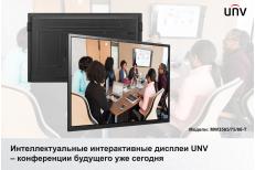 Интеллектуальные интерактивные дисплеи UNV – конференции будущего уже сегодня