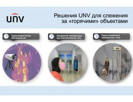 Высокие технологии UNIVIEW в борьбе с коронавирусом – для решения чрезвычайной ситуации международного масштаба.