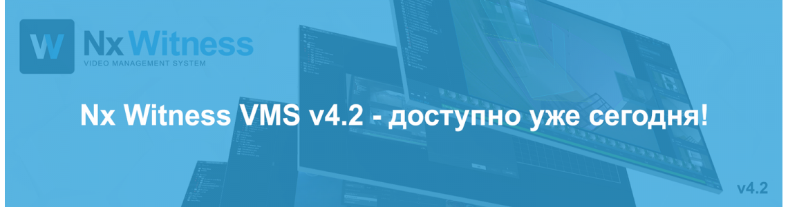 Nx Witness VMS v4.2