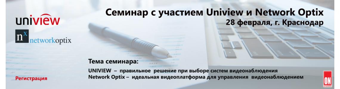 Seminar_Krasnodar
