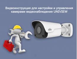 Настройка и подключение сетевых камер видеонаблюдения UNIVIEW