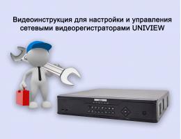 Настройка и управление сетевыми видеорегистраторами UNIVIEW (настройка NVR)